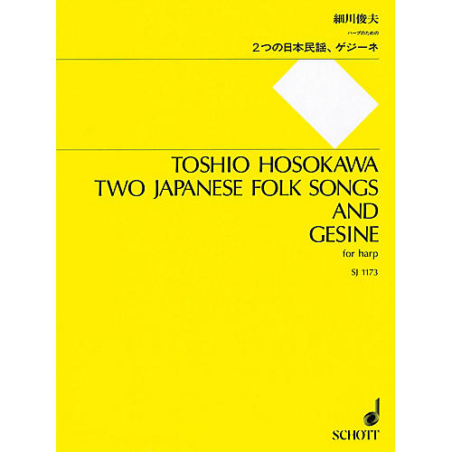 Schott 2 Japanese Folk Songs and Gesine (for Harp Solo) Misc Series Softcover-thumbnail