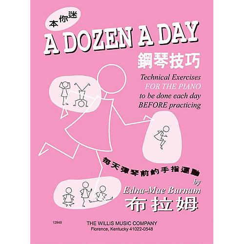 Willis Music A Dozen a Day Mini Book - Chinese Edition Willis Series Written by Edna Mae Burnam-thumbnail