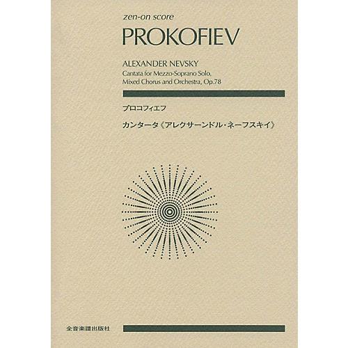 Zen-On Alexander Nevsky, Op. 78 (Score) Study Score Series Composed by Sergei Prokofiev-thumbnail