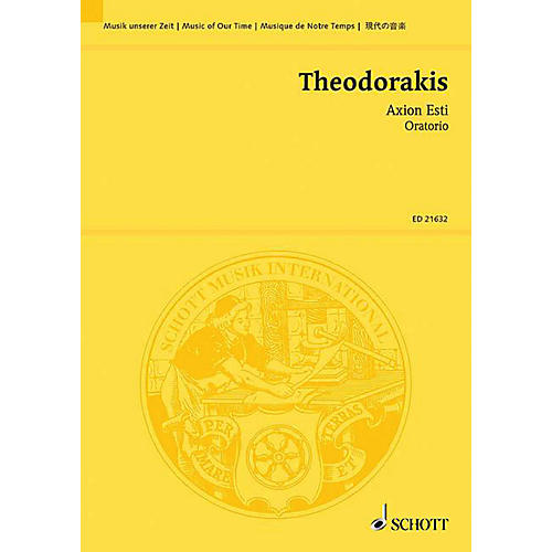 Hal Leonard Axion Esti Study Score Series Softcover Composed by Mikis Theodorakis-thumbnail
