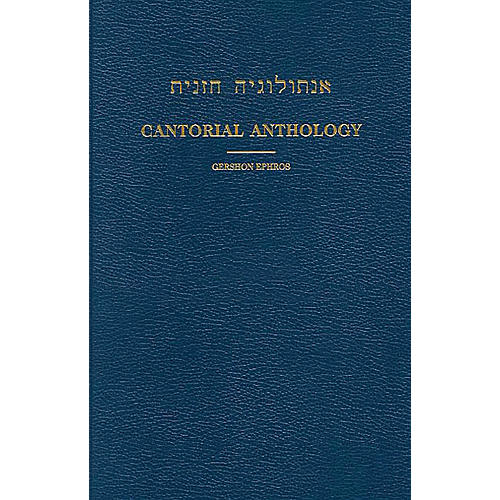 Transcontinental Music Cantorial Anthology - Volume IV Sabbath Transcontinental Music Folios Series-thumbnail