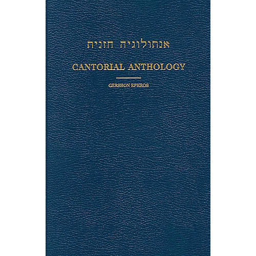 Transcontinental Music Cantorial Anthology - Volume V Weekday Services Transcontinental Music Folios Series-thumbnail