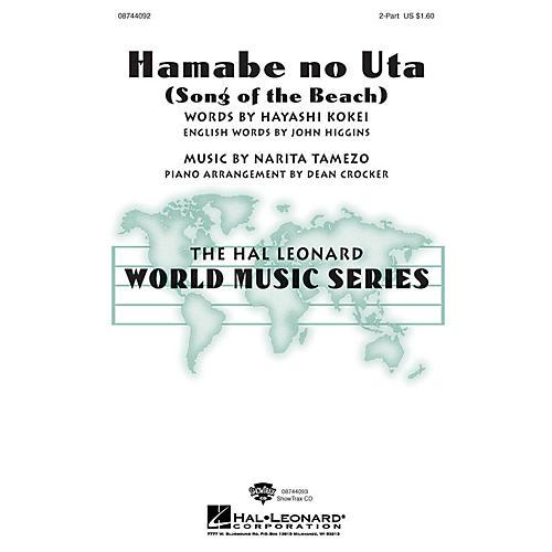 Hal Leonard Hamabe No Uta (Song of the Beach) 2-Part arranged by John Higgins-thumbnail