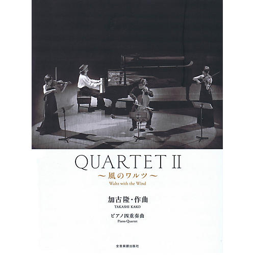 Zen-On Quartet II (Waltz with the Wind Piano Quartet) Ensemble Series Softcover Composed by Takashi Kako-thumbnail