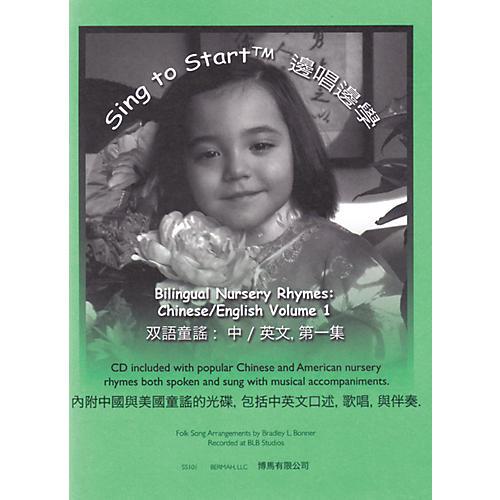 Rhythm Band Sing to Start Chinese/English Book/CD
