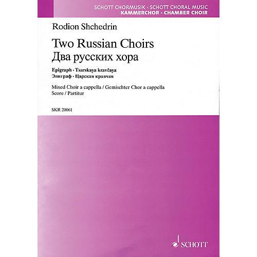 Schott Two Russian Choirs: Epigraph · Tsarskaya Kravcaya SATB a cappella Composed by Rodion Shchedrin-thumbnail