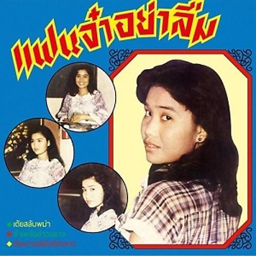 Alliance Angkanang Kunchai - Never Forget Me