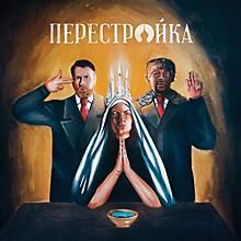 Apathy & O.C. - Perestroika