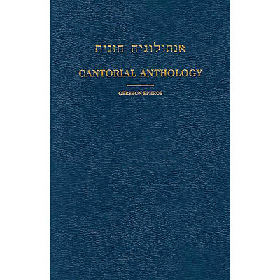 Transcontinental Music Cantorial Anthology - Volume V Weekday Services Transcontinental Music Folios Series