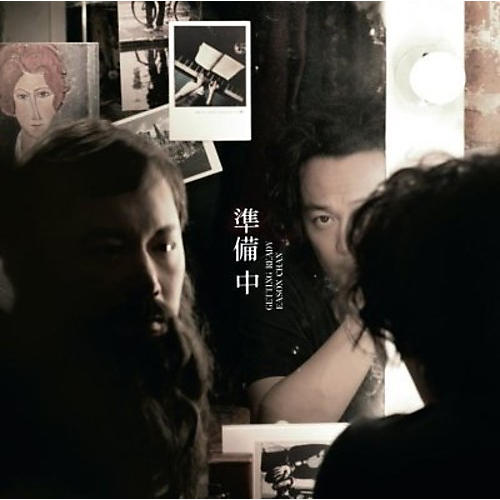 Alliance Eason Chan - Getting Ready (Mastered By Ian Jones Abbey Road St