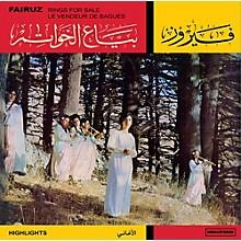 Fairuz - Bayaa Al Khawatem
