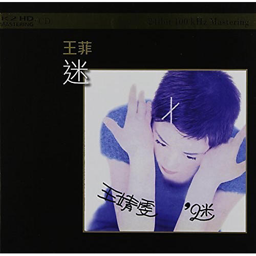 Alliance Faye Wong - Mystery