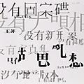 Alliance Faye Wong - Wondering Mind thumbnail