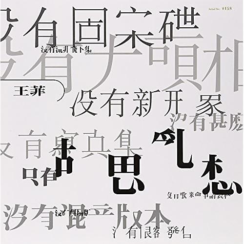 Alliance Faye Wong - Wondering Mind