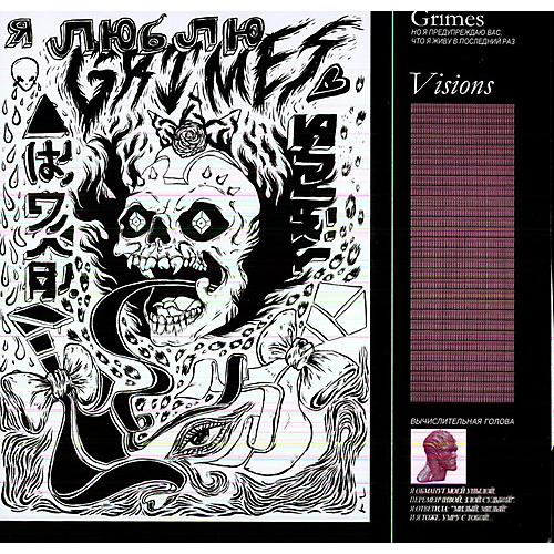 Alliance Grimes - Visions (Vinyl)