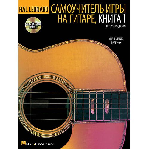Hal Leonard Hal Leonard Guitar Method, Book 1 - Russian Edition Guitar Method Series Softcover with CD by Will Schmid