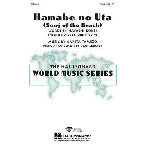 Hal Leonard Hamabe No Uta (Song of the Beach) 2-Part arranged by John Higgins