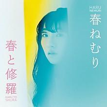 Haru Nemuri - Haru To Shura