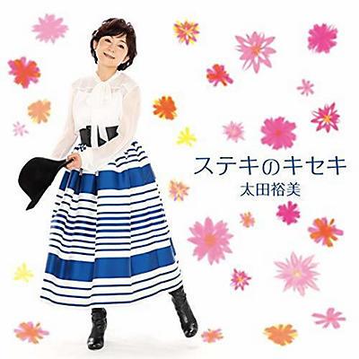 Hiromi Ohta - Suteki No Kiseki / Sakurazukiyo