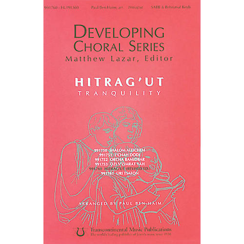 Hal Leonard Hitrag'ut (Tranquility) SATB arranged by Matthew Lazar