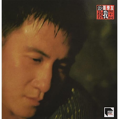 Alliance Jacky Cheung - To Forget You Is Impossible (Abbey Road Studios Remastered)
