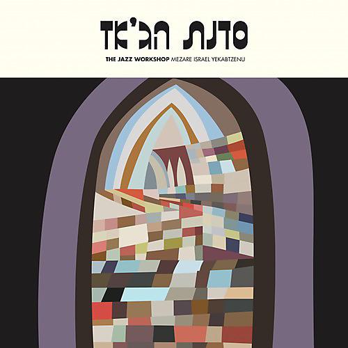 Alliance Jazz Workshop - Mezare Israel Yekabtzenu