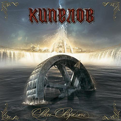 Alliance Kipelov - Reki Vremyon (Rivers of Time)