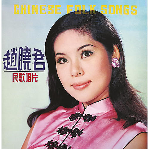 Alliance Lily Chao - Chinese Folk Songs