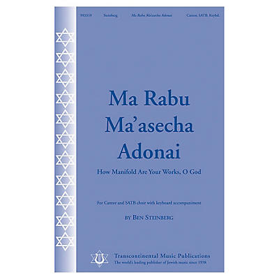 Transcontinental Music Ma Rabu Ma'asecha Adonai (How Manifold Are Your Works, O God) SATB composed by Ben Steinberg