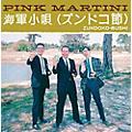 Alliance Pink Martini - Zundoko-Bushi thumbnail