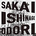 Alliance Sakai Ishinage Odori Preservation Society - Sakai Ishinage Odori thumbnail