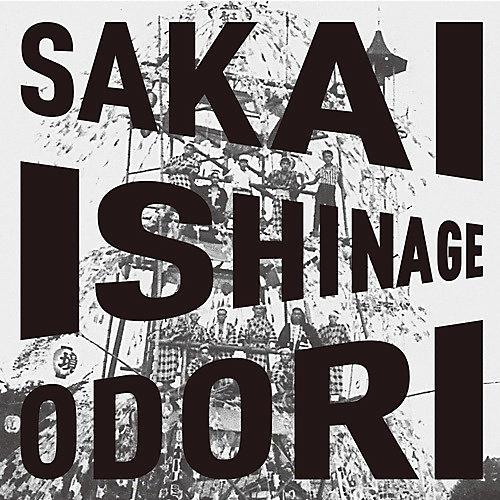 Alliance Sakai Ishinage Odori Preservation Society - Sakai Ishinage Odori
