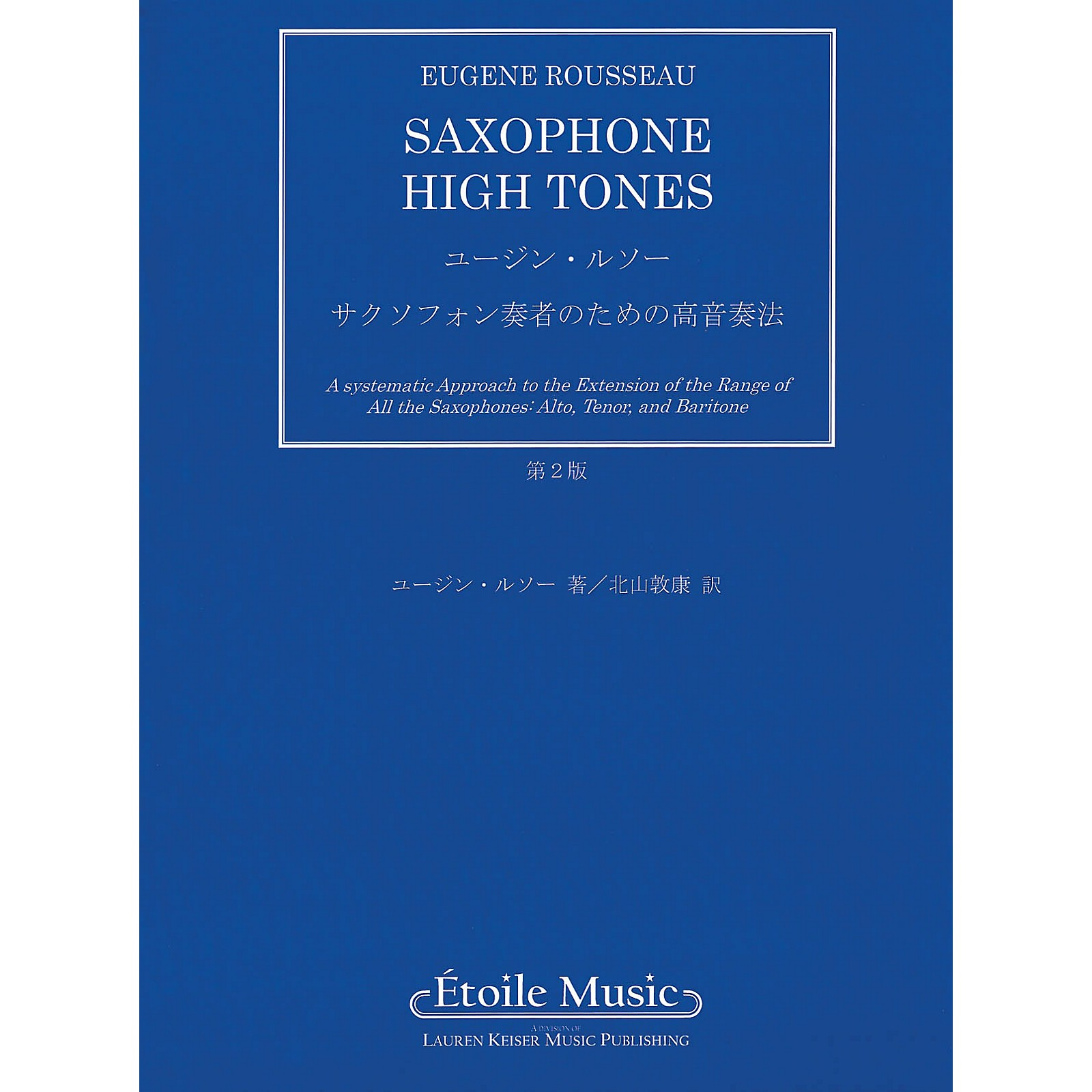 Lauren Keiser Music Publishing Saxophone High Tones - Japanese Edition LKM Music Series