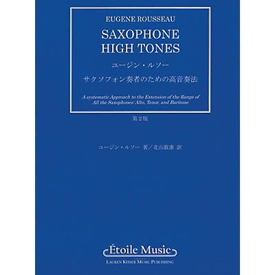 Lauren Keiser Music Publishing Saxophone High Tones - Japanese Edition LKM Music Series