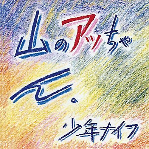 Alliance Shonen Knife - Yama-no Attchan