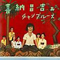 Alliance Shoukichi Kina - Kina Shoukichi & Champloose thumbnail