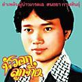Alliance Sonthaya Kalasin - Lam Phloen Grade A Guy thumbnail