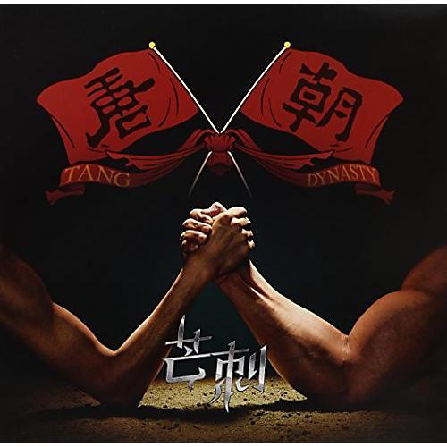 Alliance Tang Dynasty - Mang Ci