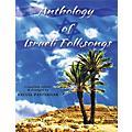 Tara Publications Tara Anthology of Israeli Folksongs Tara Books Series Softcover thumbnail
