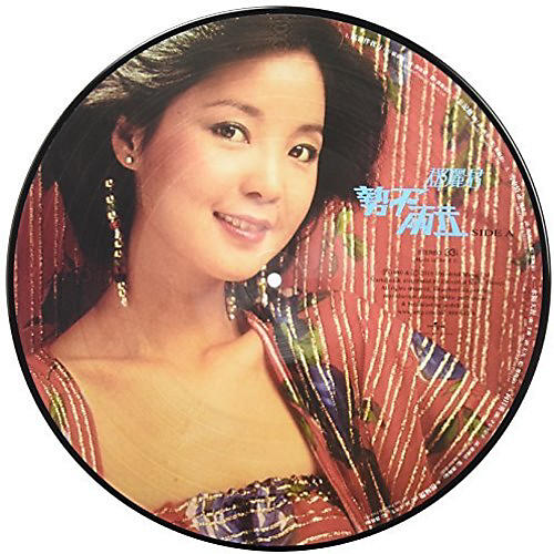 Alliance Teresa Teng - One Of The Two Must Be Destoryed