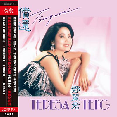 Teresa Teng - Tsugunai (180-Gram)