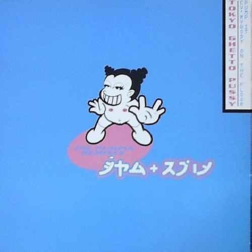 Alliance Tokyo Ghetto Pussy - Ev'rybody on the Floor (Pump It)
