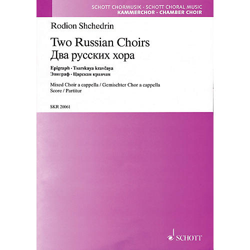Schott Two Russian Choirs: Epigraph · Tsarskaya Kravcaya SATB a cappella Composed by Rodion Shchedrin