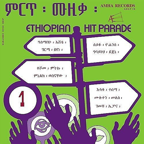 Alliance Various Artists - Ethiopian Hit Parade 1 / Various