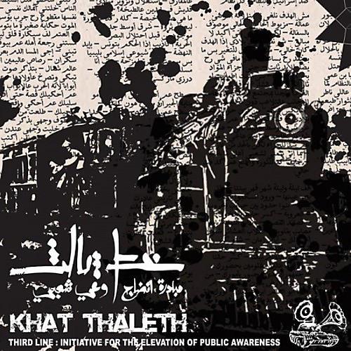 Alliance Various Artists - Khat Thalet