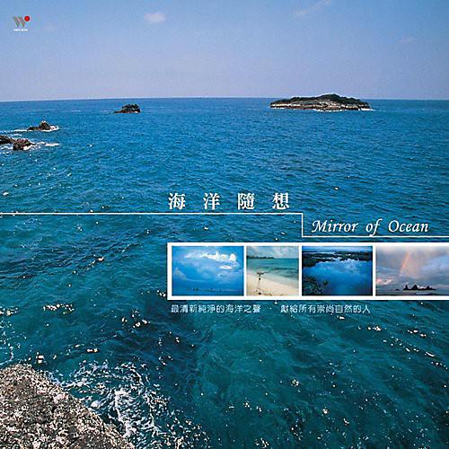 Various Artists - Mirror Of Ocean