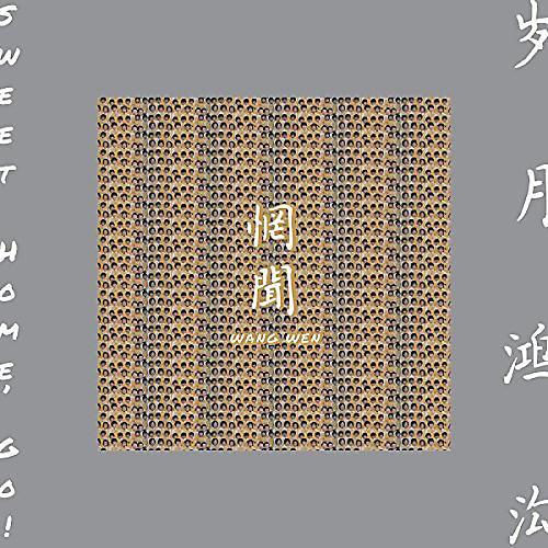 Alliance Wang Wen - Sweet Home, Go!