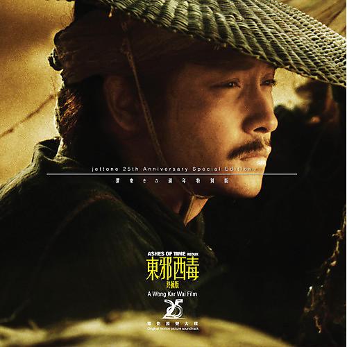 Alliance Wong Kar Wai - Ashes Of Time (1994) (Original Soundtrack)