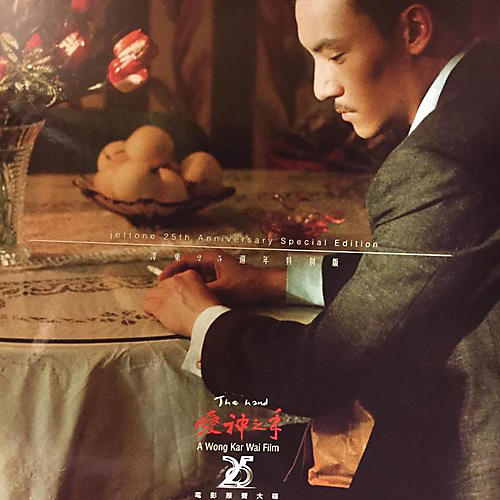Alliance Wong Kar Wai - Eros: The Hand (2004) (Original Soundtrack)