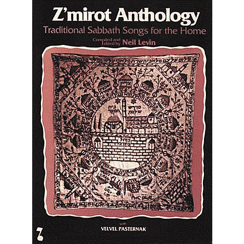 Tara Publications Zmirot Anthology Book